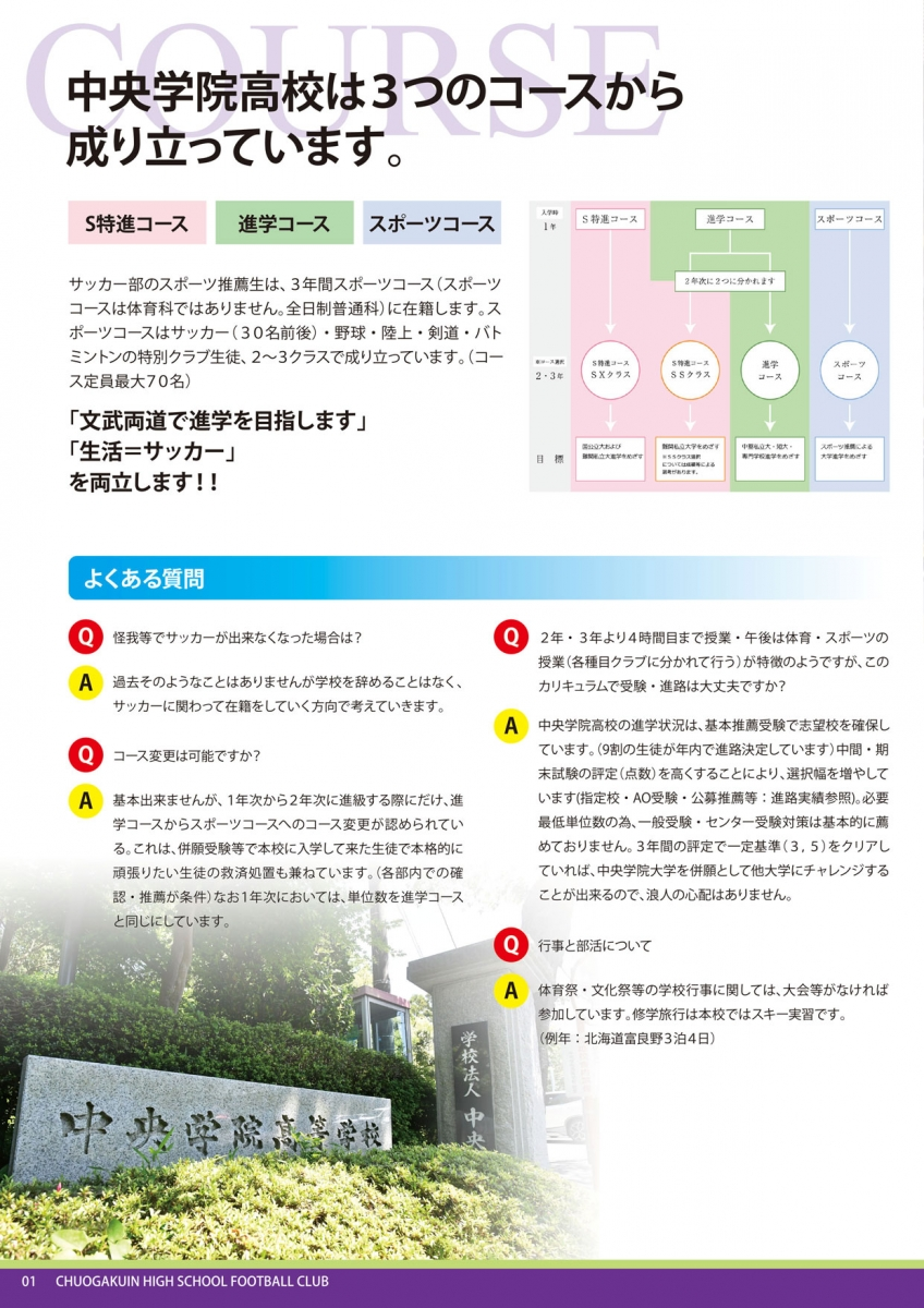 CGHパンフレット200514-2