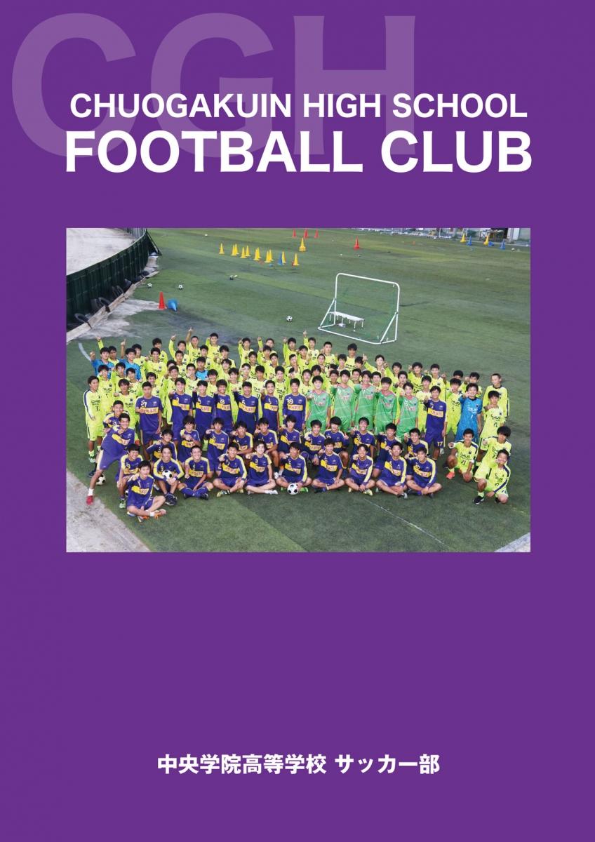 中央学院サッカー部パンフレット2021